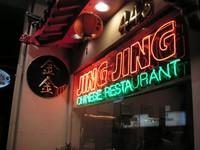 20060305-JingJing