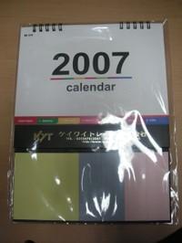 2007kytrade_calendar