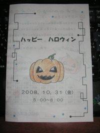 20081101halloween001