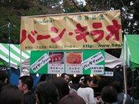 20081103tenkaichi012