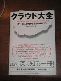 20090606cloudbook