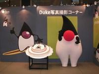 cake_duke