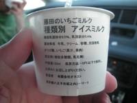 Ichigogari2007041406